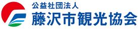 公益社団法人 藤沢市観光協会