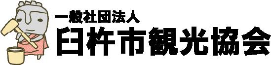 一般社団法人 臼杵市観光協会
